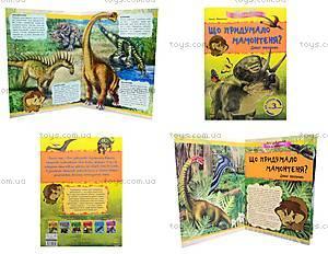Мини-справка «Что придумал мамонтенок? Древние животные», К181008У