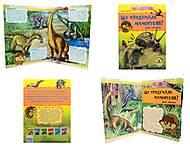 Мини-справка «Что придумал мамонтенок? Древние животные», К181008У, купить