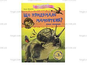 Мини-справка «Что придумал мамонтенок? Древние животные», К181008У, фото