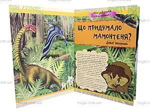 Мини-справка «Что придумал мамонтенок? Древние животные», К181008У, цена