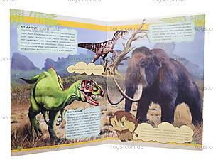 Книжка о животном мире «Что придумал мамонтёнок? Древние животные», К181007Р, купить