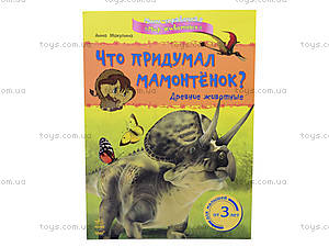 Книжка о животном мире «Что придумал мамонтёнок? Древние животные», К181007Р, игрушки