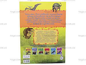 Книжка о животном мире «Что придумал мамонтёнок? Древние животные», К181007Р, детские игрушки