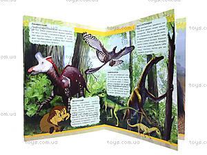 Книжка о животном мире «Что придумал мамонтёнок? Древние животные», К181007Р, фото