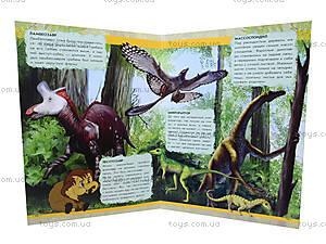 Книжка о животном мире «Что придумал мамонтёнок? Древние животные», К181007Р, цена
