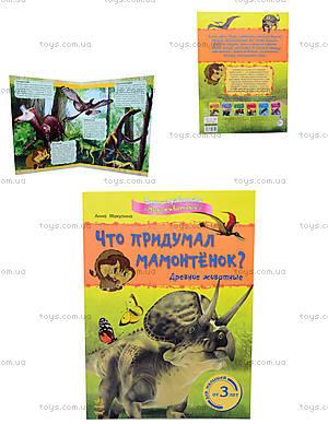 Книжка о животном мире «Что придумал мамонтёнок? Древние животные», К181007Р