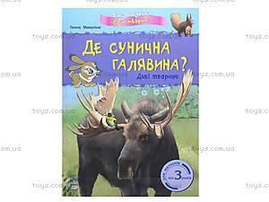 Мини-справка «Где клубничная поляна? Дикие животные», К181004У, фото
