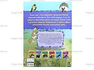 Мини-справка «Где клубничная поляна? Дикие животные», К181004У, отзывы