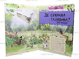 Мини-справка «Где клубничная поляна? Дикие животные», К181004У, цена
