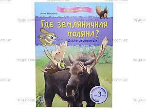 Мини-справка «Где земляничная поляна? Дикие животные», К181003Р, фото