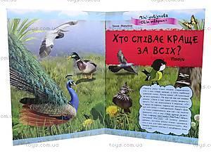 Мини-справка «Кто поет лучше всех? Птицы», К181002У, цена
