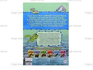 Мини-справка «О чём мечтает кашалот? Обитатели морей и океанов», К181011Р, фото