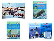 Мини-справка «О чём мечтает кашалот? Обитатели морей и океанов», К181011Р