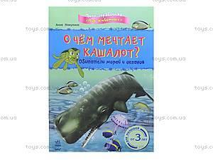 Мини-справка «О чём мечтает кашалот? Обитатели морей и океанов», К181011Р, отзывы