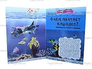 Мини-справка «О чём мечтает кашалот? Обитатели морей и океанов», К181011Р, цена