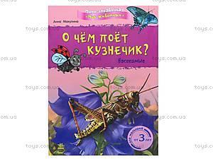 Мини-справка о насекомых «О чём поёт кузнечик?», К181009Р