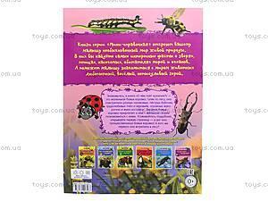 Мини-справка о насекомых «О чём поёт кузнечик?», К181009Р, фото