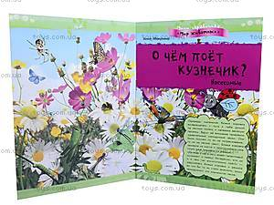 Мини-справка о насекомых «О чём поёт кузнечик?», К181009Р, отзывы