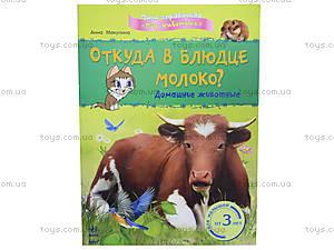 Мини-справочная «Откуда в блюдце молоко? Домашние животные», К181005Р, отзывы
