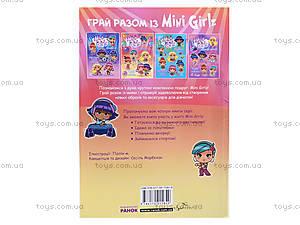 Книжка с наклейками «Мини Girlz: Вечеринка», Р278003У, фото