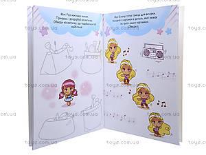 Книжка с наклейками «Мини Girlz: Вечеринка», Р278003У, отзывы