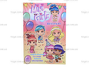 Книжка с наклейками «Мини Girlz: Вечеринка», Р278003У, цена