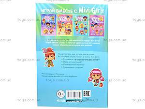 Книга Mini Girlz «Шопинг», Р20322Р, купить