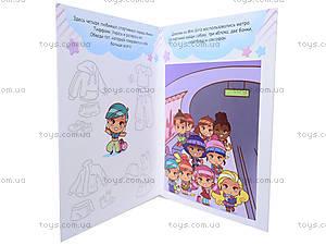 Книга Mini Girlz «Шопинг», Р20322Р, фото