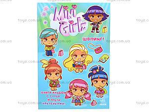 Книга Mini Girlz «Шопинг», Р20322Р