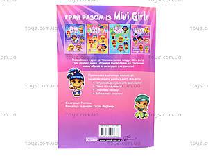 Книга для детей Мini Girlz «Веселий спорт», Р20316У, купить