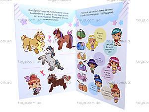 Книга для детей Мini Girlz «Веселий спорт», Р20316У, фото