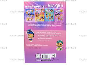 Книга для детей Mini Girlz «Веселый спорт», Р20316Р, купить