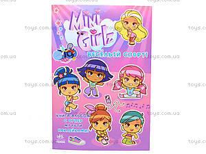 Книга для детей Mini Girlz «Веселый спорт», Р20316Р