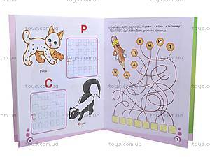 Мини-прописи «Буквы в клеточку. Часть 2», С191006У, фото