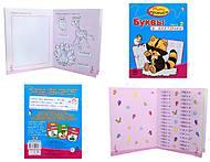 Прописи для малышей «Буквы в клеточку. Часть 2», С191004Р, купить