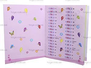 Прописи для малышей «Буквы в клеточку. Часть 2», С191004Р, цена