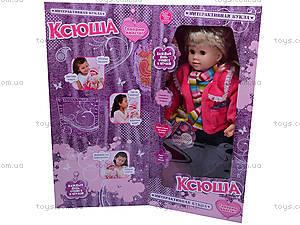 Многофункциональная кукла «Ксюша», 5331, игрушки