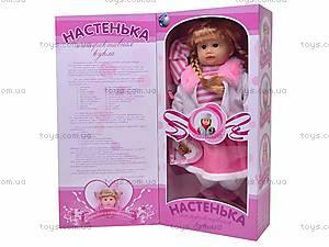 Многофункциональная кукла «Настенька», MY008, фото