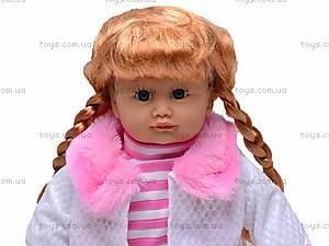 Многофункциональная кукла «Настенька», MY008, отзывы