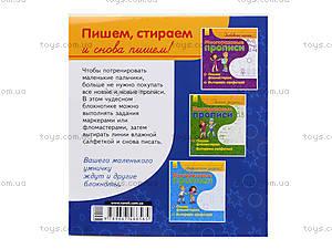 Многоразовые прописи «Красивые буквы», С422039Р, детские игрушки