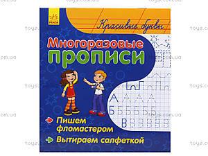 Многоразовые прописи «Красивые буквы», С422039Р, toys.com.ua