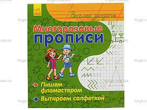 Многоразовые прописи «Веселые зигзаги», С422040У, игрушки