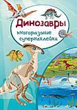 """Многоразовые супернаклейки """"Динозавры"""", F00017308"""