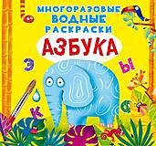 """Многоразовые водные раскраски """"Азбука"""" рус, F00023958"""