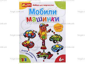 Набор для создания мобиля «Машинки», 3033-1, цена