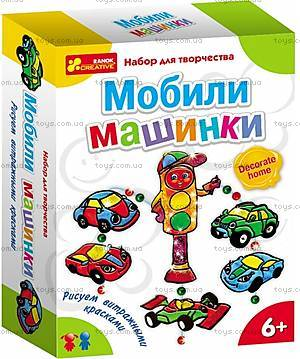 Мобили «Машинки», 12100208Р