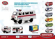 Модель автобуса МЧС «Автопарк», 6402F, фото