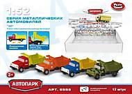 Модель грузовика ЗИЛ серии «Автопарк», подъемный кузов, 6559, купить