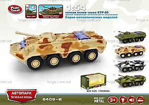Модель «Танк» Автопарк, 6409B