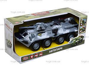 Игрушечная модель танка серии «Автопарк», 9629C, toys